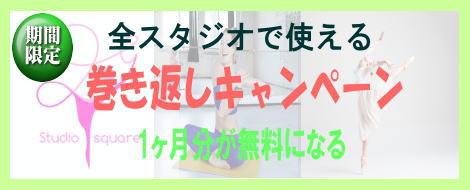 個人練習 大宮 埼玉 レンタルスタジオ キャンペーン