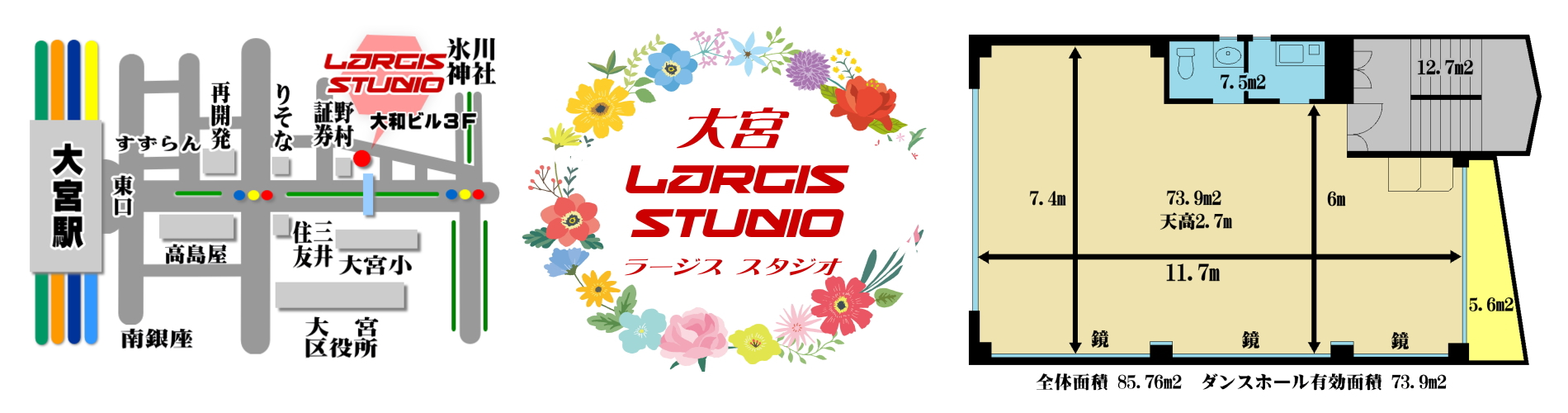 大宮 ダンススタジオ レンタルスタジオ