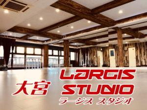 大宮駅 徒歩5分 の レンタル ダンススタジオ 大宮LARGIS studio